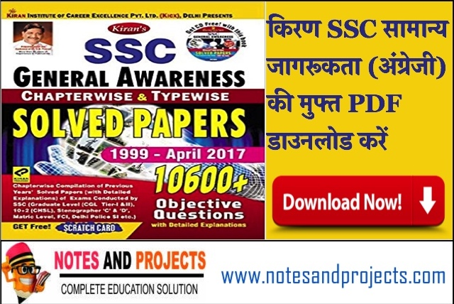Kiran General Awareness Chapterwise PDF In English