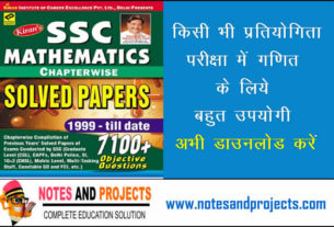 Kiran SSC Mathematics chapter wise