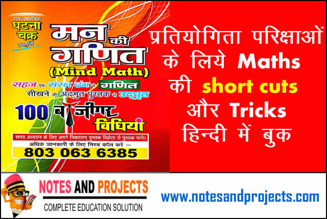 Mathematics Formula PDF For Competitive Exam