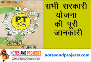 government schemes 2018 pdf in hindi