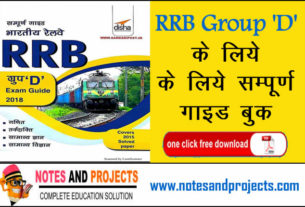 RRB Group D Exam Guide 2018
