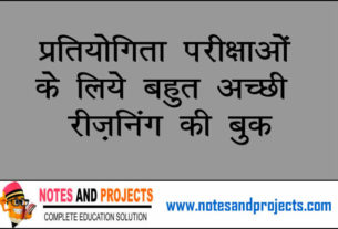 Arihant Reasoning Books In Hindi Free Download