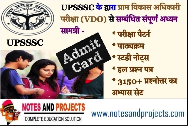 UPSSSC VDOStudy Material PDF In Hindi