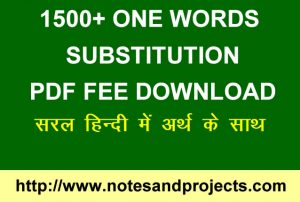 1500-ONE-WORDS-SUBSTITUTION-300×202