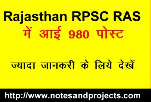 Rajasthan RPSC RAS {RTS Online Form 2018}