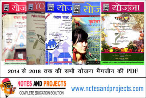 Yojna (योजना) From Jan to May 2018 in Hindi PDF Download