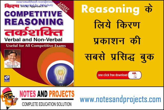 kiran prakashan reasoning book