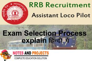 Railway exam selection process for assistant loco pilot alp posts