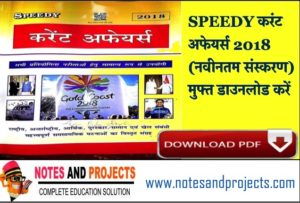 Speedy Current Affairs { Updated *Speedy Publication* } 2018 In Hindi Pdf Free