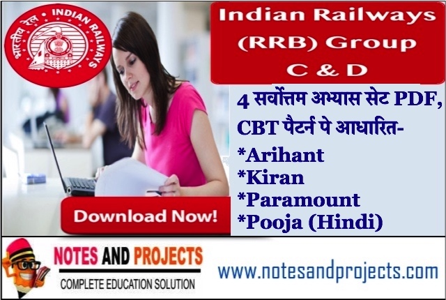 Railway-Group-D-Practice-Set-Book-PDF