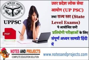 UPPCS Study Material In Hindi PDF