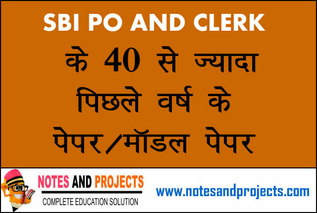Bank CLERK and PO Exam Papers With Solution PDF free download