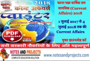 Ghatna Chakra Yearly Current Affairs-2018