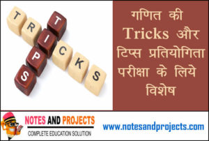 Maths Tricks For Competitive Exams PDF