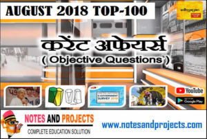 August 2018 Top 100 Objective Question with Answer in Hindi free pdf download