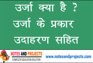 What is Energy in Hindi gk questions in hindi for various competitive exams