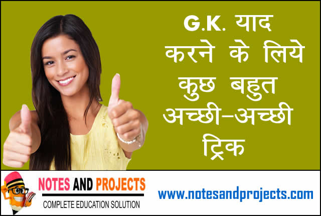 GK Short Tricks Easy To Remember In Hindi