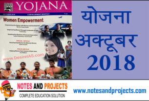 Download Yojana Magazine October 2018 Free Pdf