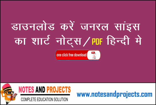 science notes in hindi for competitive exams