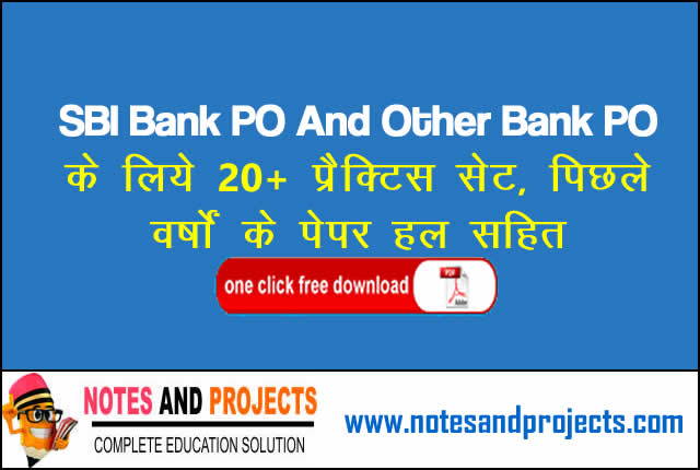 bank PO exam papers with solution free download pdf