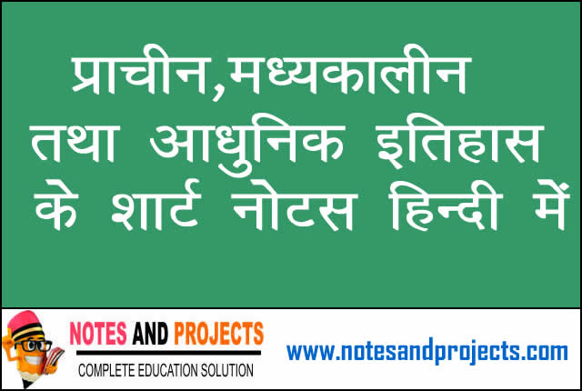 indian history pdf notes in hindi