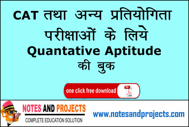 quantitative aptitude pdf by arun sharma