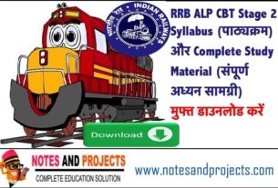 Complete Study Material For RRB ALP CBT 2 Books PDF Free Download