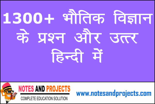 physics questions in hindi