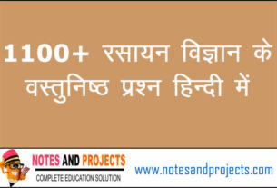 1100+ Chemistry objective question in hindi