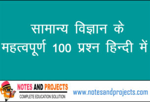 100+ General Science Questions in Hindi