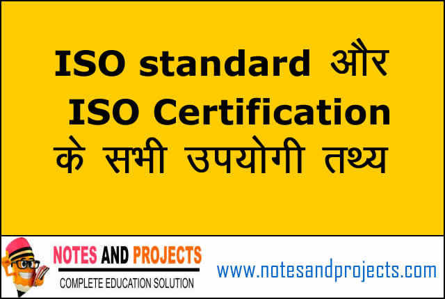What is ISO standards ISO certification