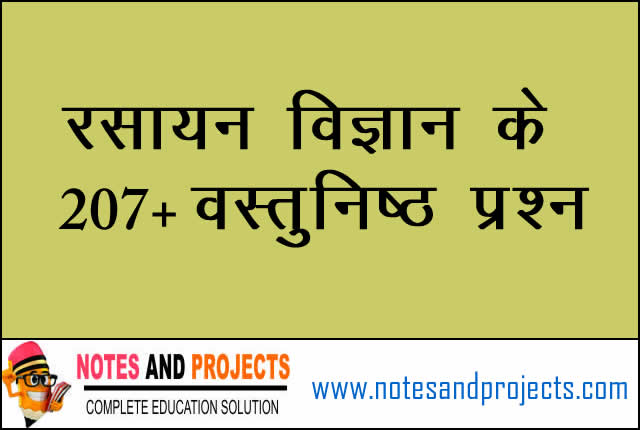 Chemistry Objective Question In Hindi