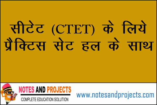 ctet practice paper with solution